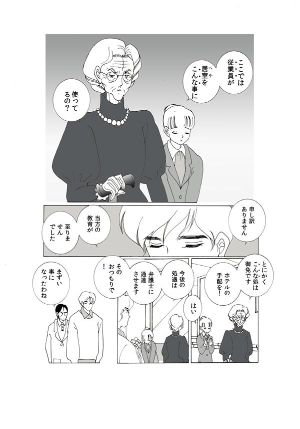 03-16効果