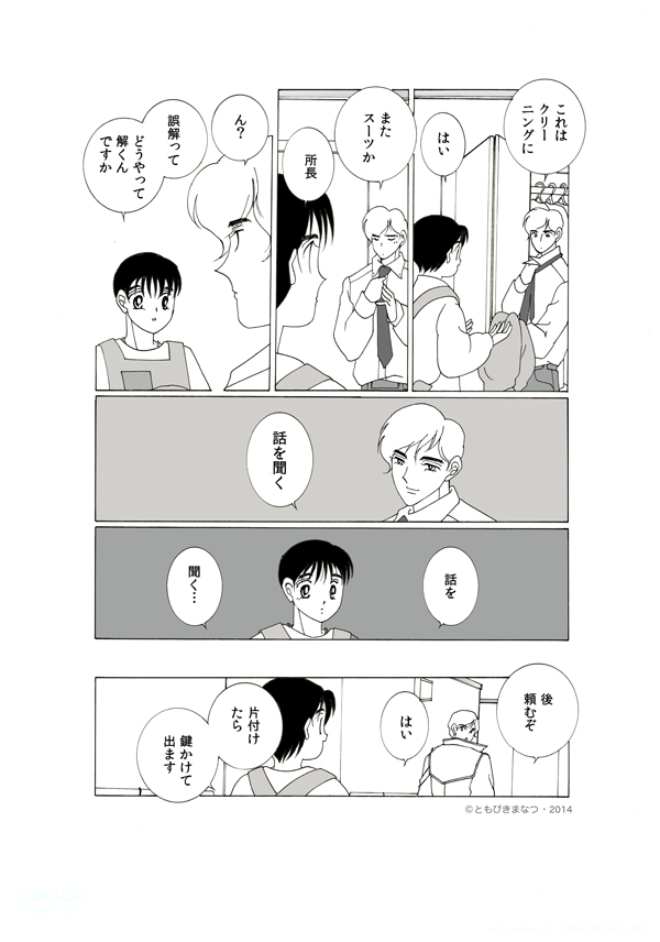 03-19効果