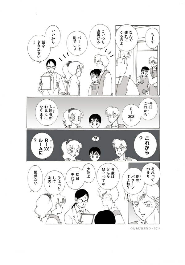 03-11効果