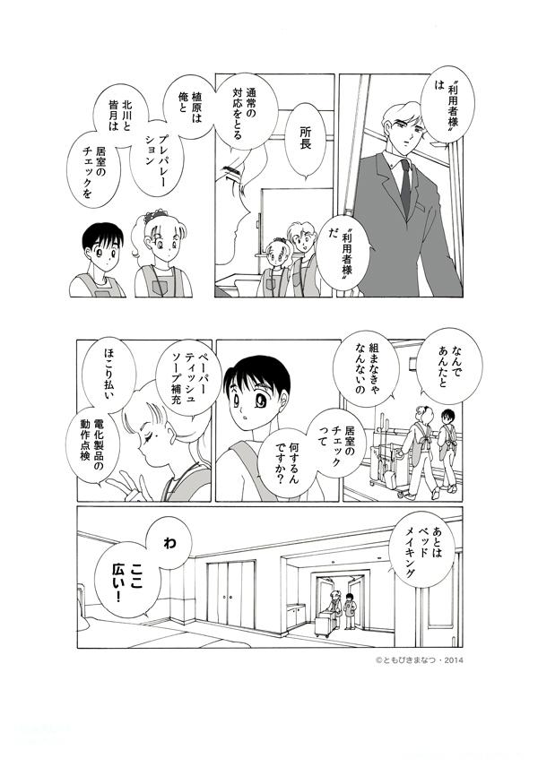 03-12効果
