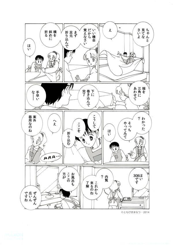 03-13効果
