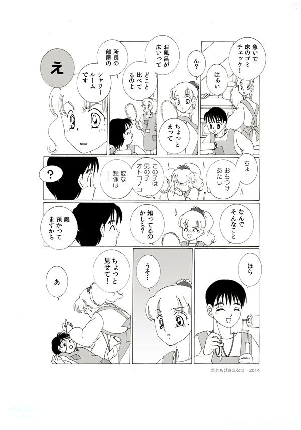 03-14効果