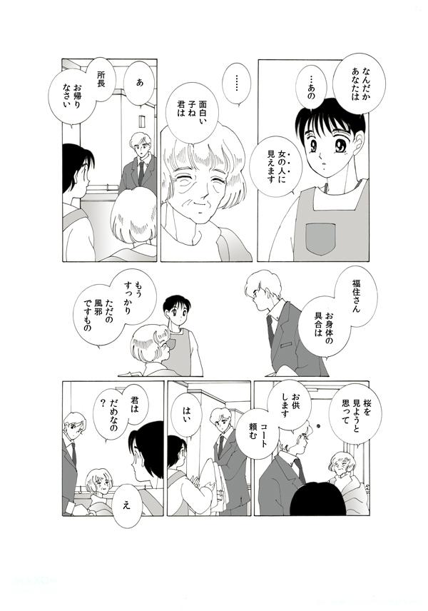 03-06効果