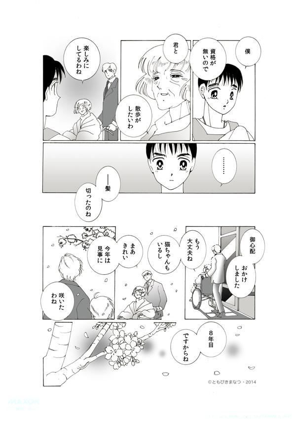 03-07効果