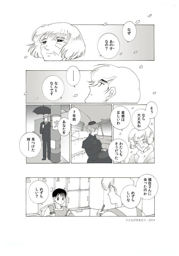 03-08効果