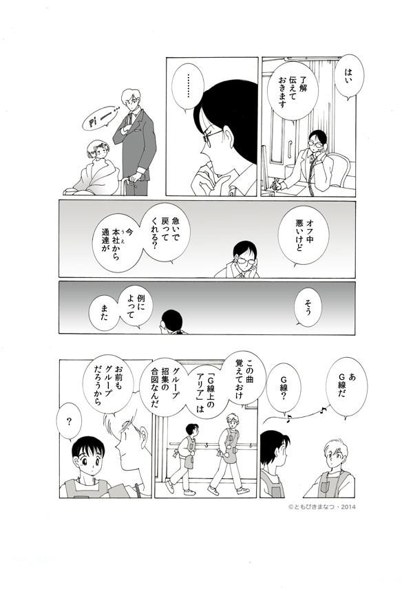 03-10効果