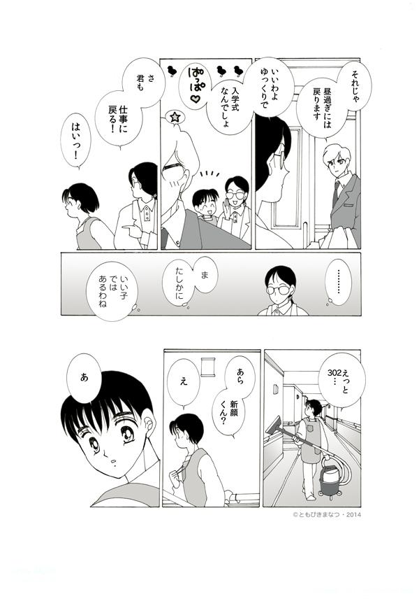 03-04効果