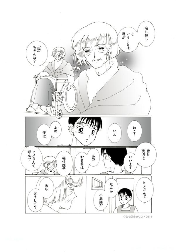 03-05効果