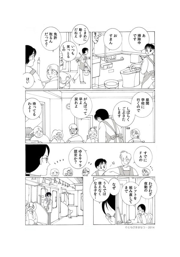 04-04効果