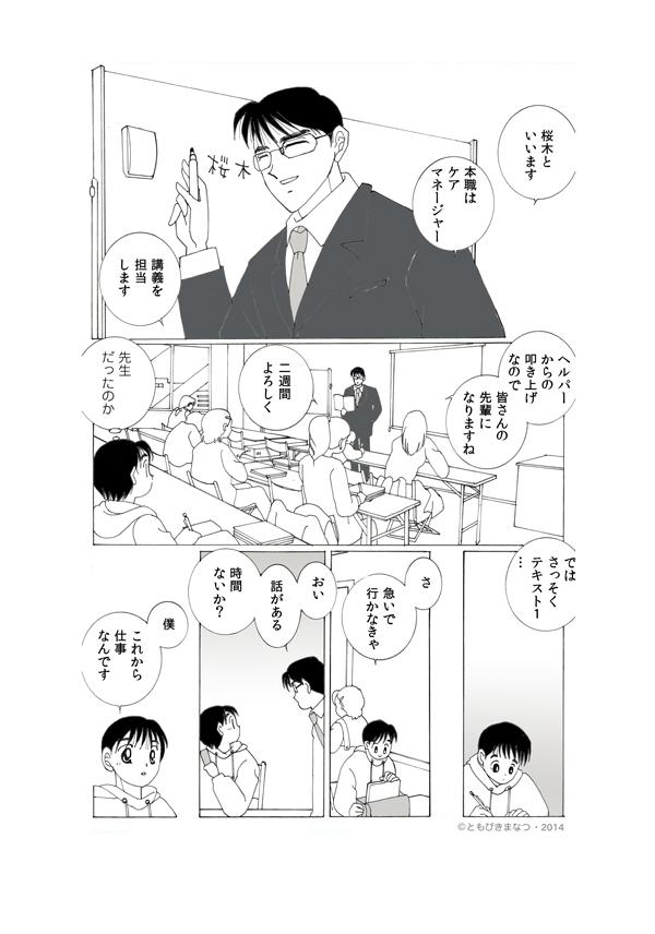 04-06効果