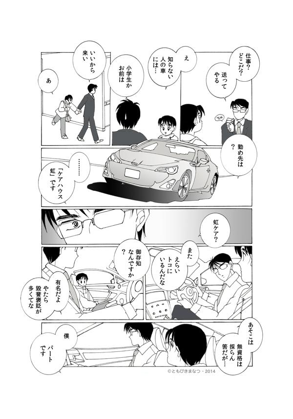 04-07効果