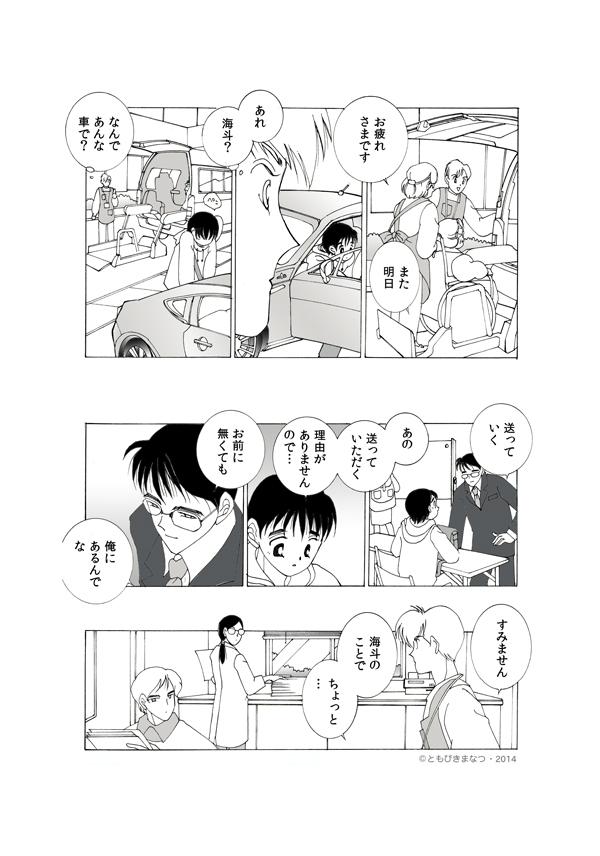 04-09効果
