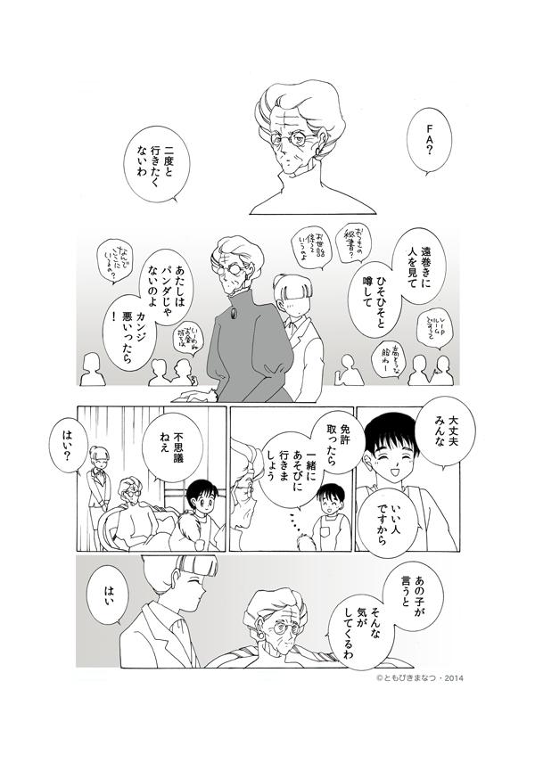 04-12効果