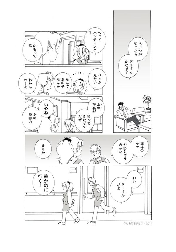 04-14効果
