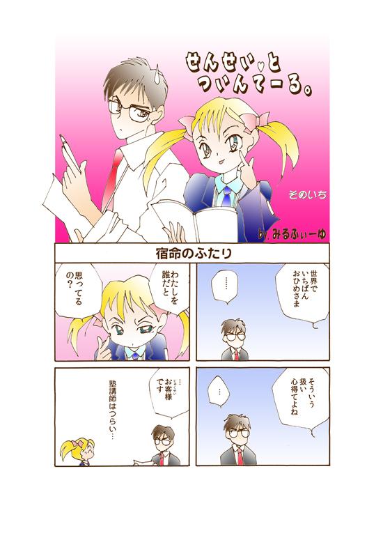 せん&つい1色-72