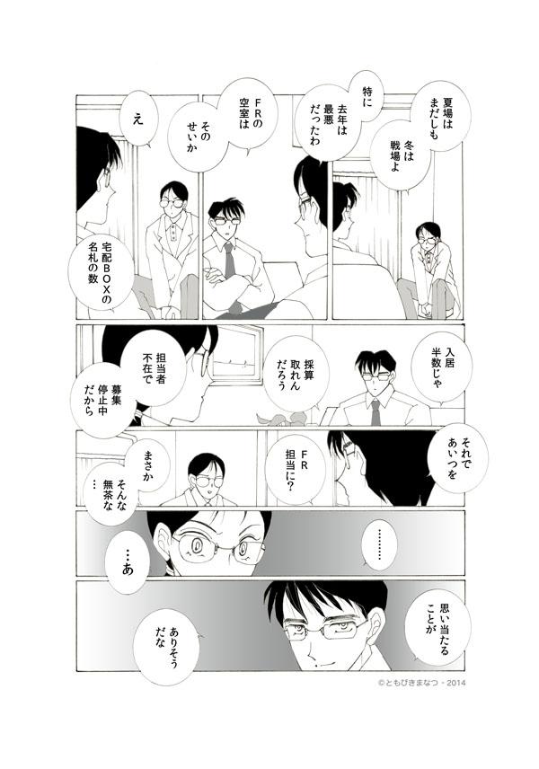 05-08効果