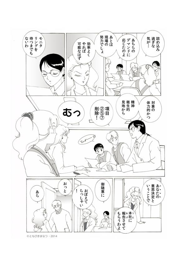 06-1-08効果