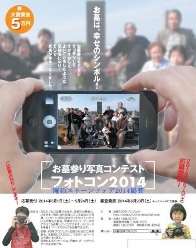 photocon(1)2014.jpg