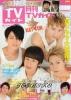 201407月刊TVガイド-01-1