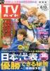 20140607TVガイド-01-1