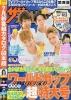 20140607ザテレビジョン-01-1