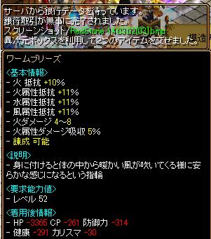 RedStone 14.03.02[04]