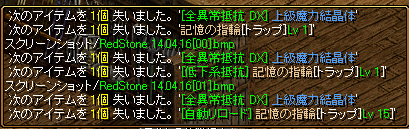 RedStone 14.04.16[02]