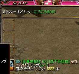 RedStone 14.04.18[06]