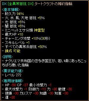 RedStone 14.04.18[04]