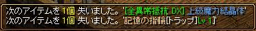 RedStone 14.04.18[03]