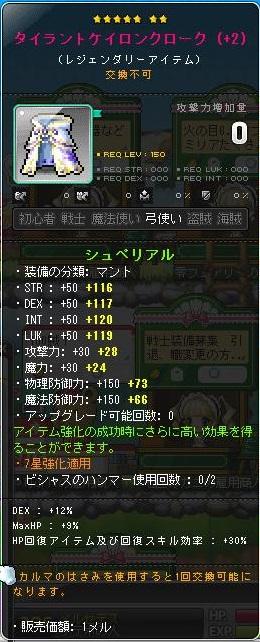 Maple140413_184537.jpg