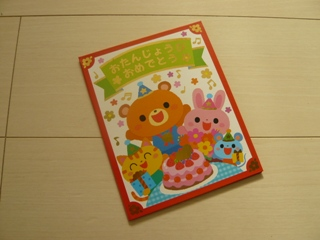 ブログ2 0429誕生会 (1)