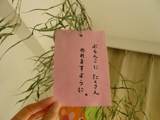 ブログ2 0703七夕 (2)