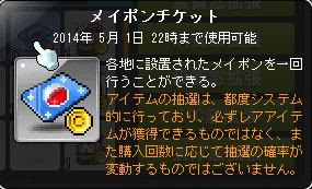 Maple140401_222824.jpg