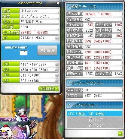 Maple140401_235759.jpg