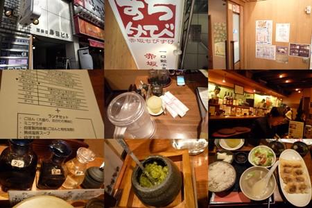 赤阪一口餃子1