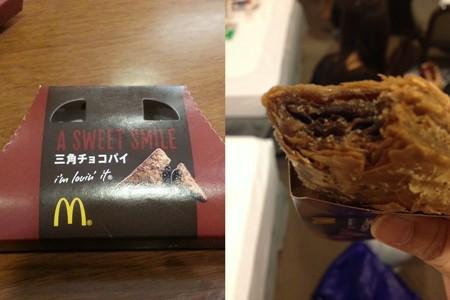 麥當勞巧克力派1