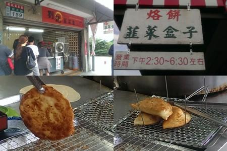 劉記韭菜盒子1