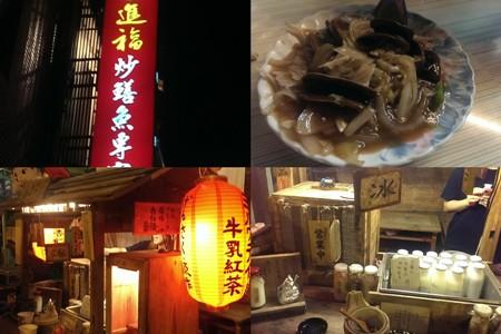 炒鱔魚和杏仁茶1