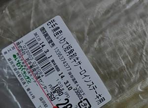 201403_Iwatetankakugyuu_01.jpg