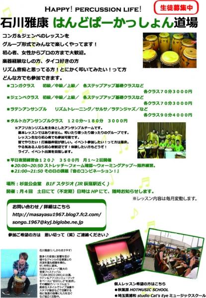 レッスン緑