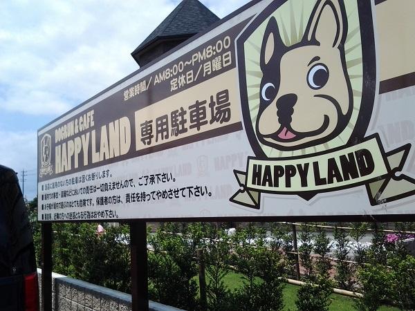 HappyLand稲沢にできたドックラン!