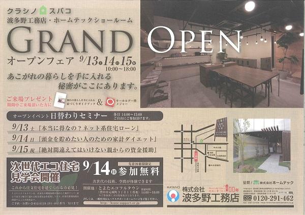 """本日1階のショールーム""""クラシノスバコ""""グランドオープン!"""