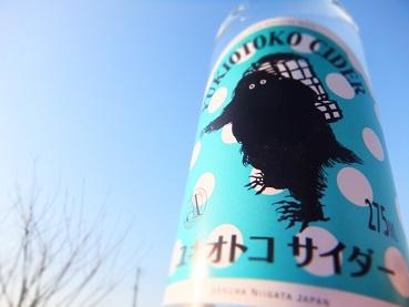 雪男サイダー
