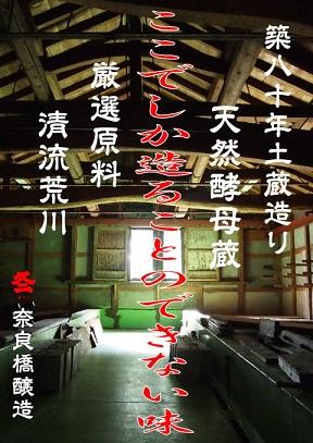 奈良橋醸造