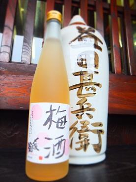 〆梅酒タテ