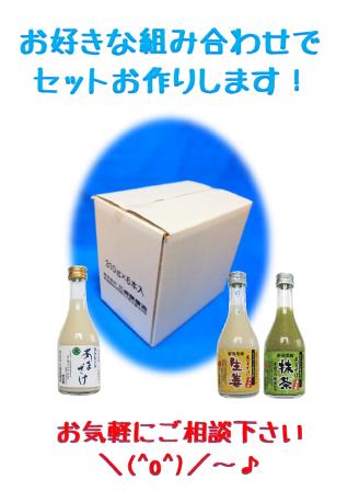 甘酒セット 箱