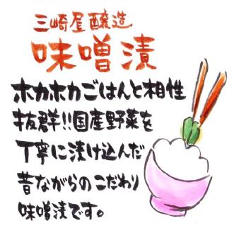 味噌漬 PDF