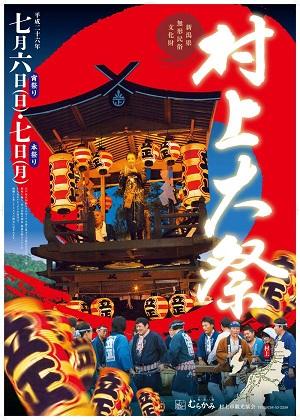 2014 村上大祭ポスター