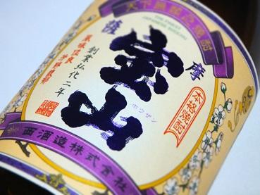 紫宝山 アップ